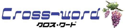 Cross-word株式会社